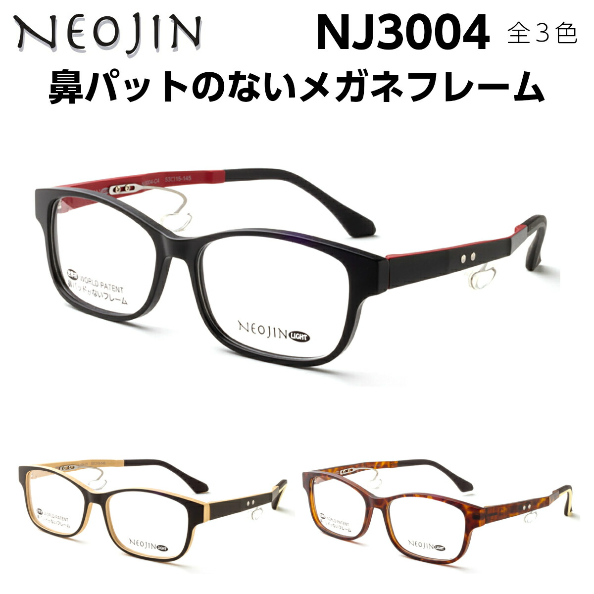 NEOJIN ネオジン 鼻パットがないメガネ NJ3004 全3色 neojin メンズ レディース ユニセックス パットがない 化粧が落ちない 跡 なし 形状記憶 ウルテム めがね 眼鏡 メガネ 度付き対応 おしゃれ