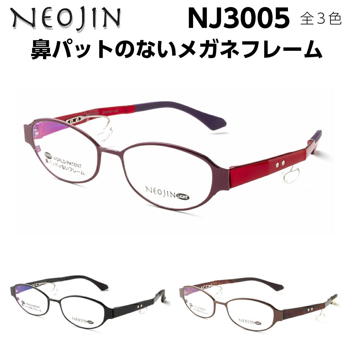 NEOJIN ネオジン 鼻パットがないメガネ NJ3005 全3色 neojin メンズ レディース ユニセックス パットがない 化粧が落ちない 跡 なし 形状記憶 ウルテム めがね 眼鏡 メガネ 度付き対応 おしゃれ