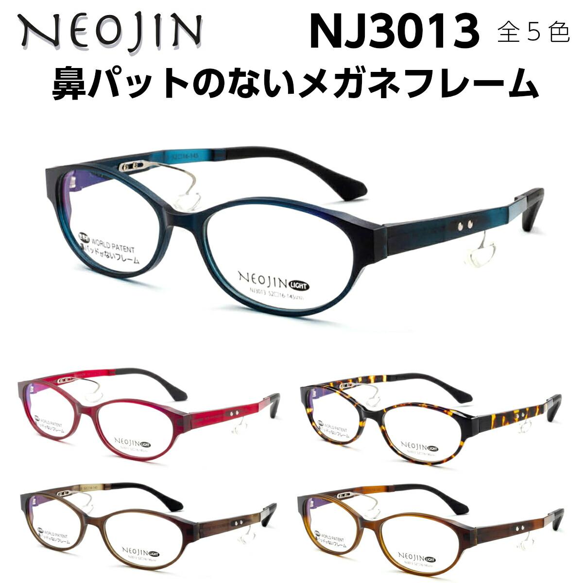 NEOJIN ネオジン 鼻パットがないメガネ NJ3013 全5色 neojin メンズ レディース ユニセックス パットがない 化粧が落ちない 跡 なし 形状記憶 ウルテム めがね 眼鏡 メガネ 度付き対応 おしゃれ