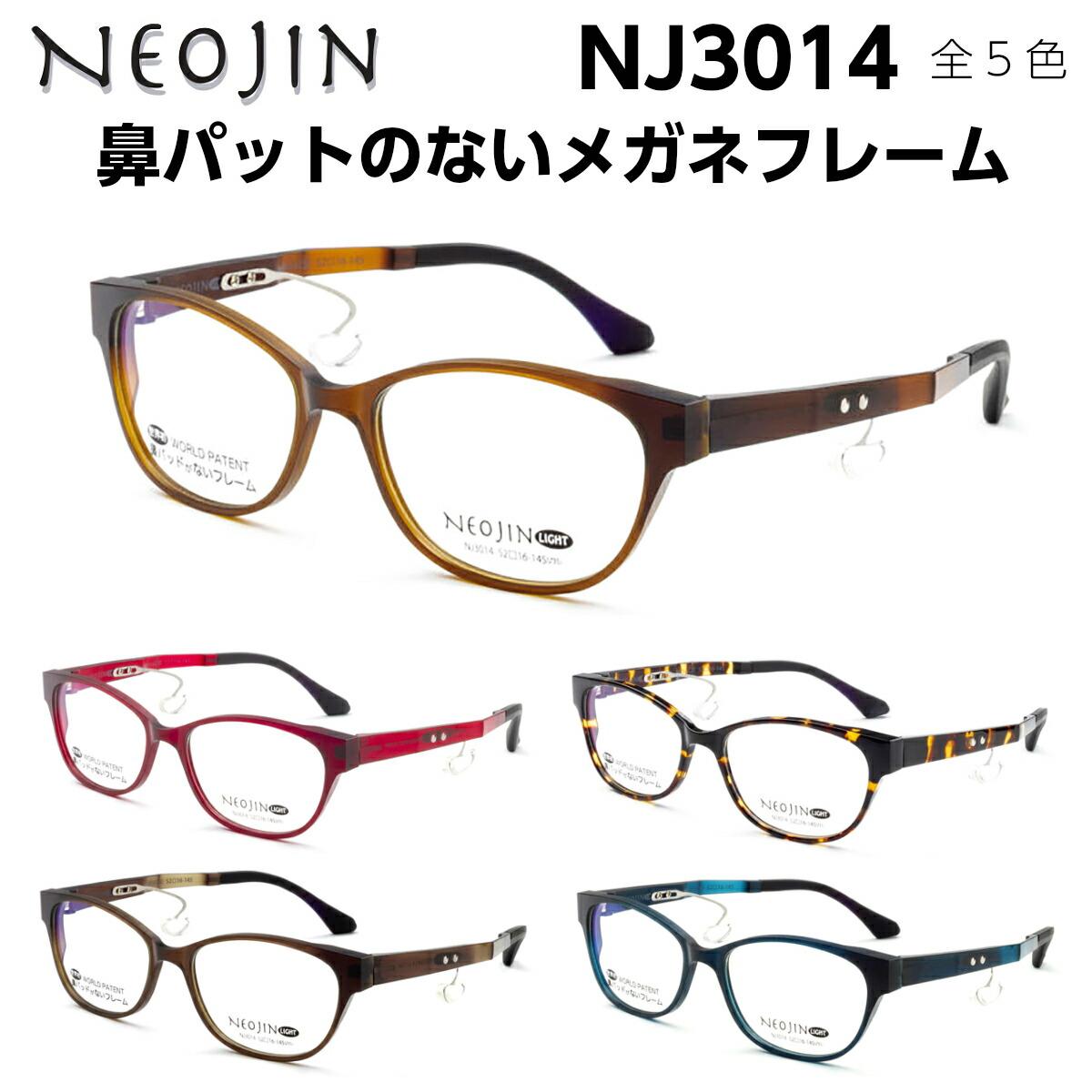 NEOJIN ネオジン 鼻パットがないメガネ NJ3014 全5色 neojin メンズ レディース ユニセックス パットがない 化粧が落ちない 跡 なし 形状記憶 ウルテム めがね 眼鏡 メガネ 度付き対応 おしゃれ