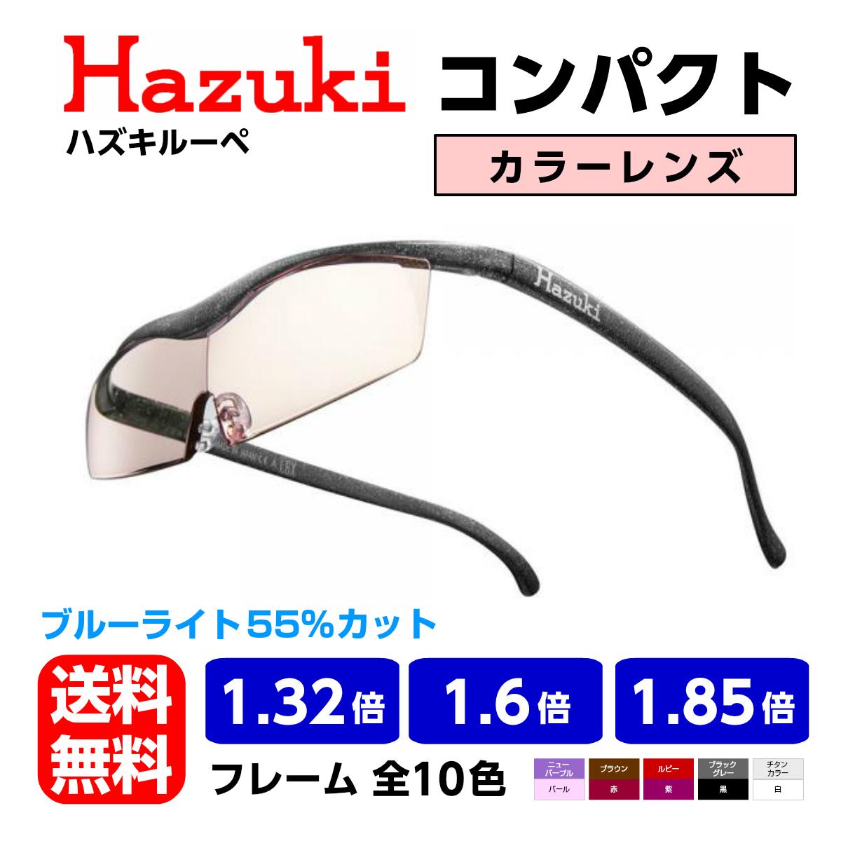 ハズキルーペ コンパクト カラーレンズ 正規品 1.32倍 1.6倍 1.85倍 日本製 拡大鏡 最新モデル 正規 Hazuki 送料無料 プレゼント 父の日 母の日 敬老の日