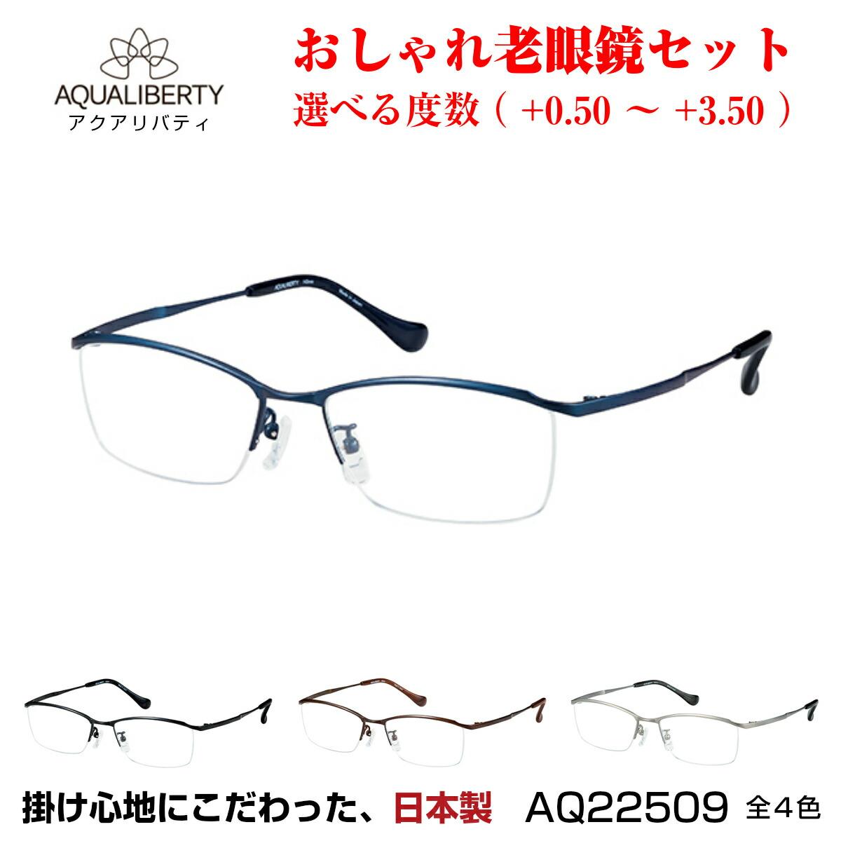 父の日 日本製 国産 鯖江 おしゃれ 老眼鏡 メンズ 男性用 アクアリバティ AQUALIBERTY AQ22509 全4色 ナイロール レトロ クラシック シャープ ビジネス めがね 眼鏡 度付き 紫外線 UVカット ブルーライトカット メガネ プレゼント ギフト
