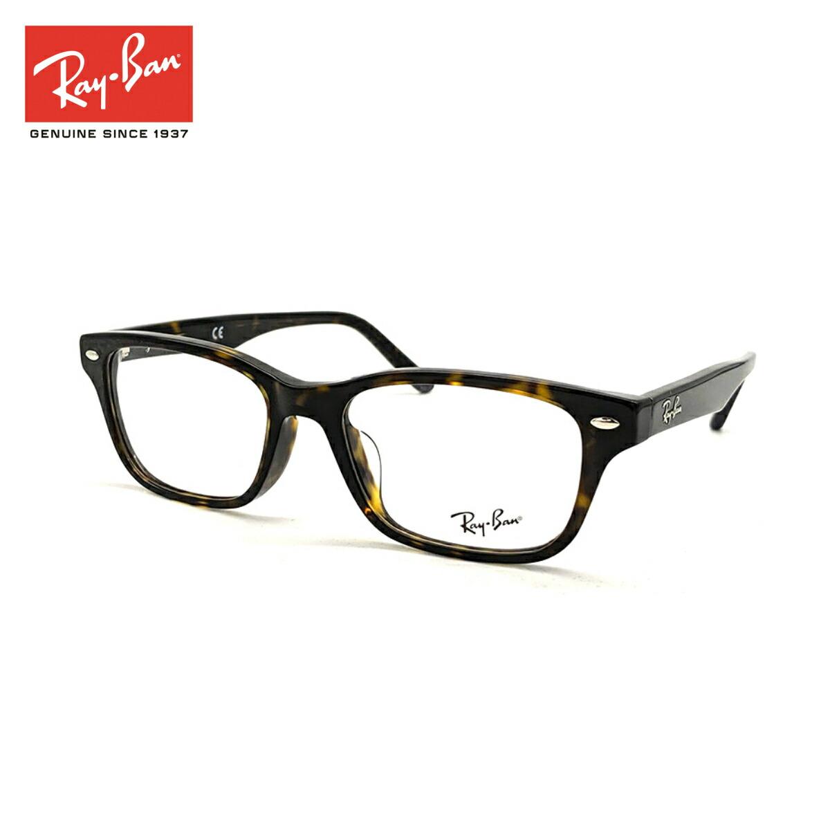 レイバン メガネ フレーム RayBan RX5345D (RB5345D) 2012 眼鏡 めがね 度付き対応 送料無料 定番 人気 オススメ 黒縁 黒 スクエア シャープ ビジネス カジュアル メンズ レディース 男性 女性 父の日 プレゼント