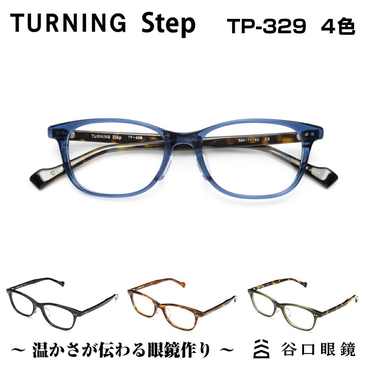 TURNING Step ターニング ステップ 谷口眼鏡 TP-329 4色 メガネ 眼鏡 めがね フレーム 度付き 度入り 男性 女性 ユニセックス セル スクエア 日本製 国産 鯖江 SABAE シンプル 軽い 軽量 【送料無料】