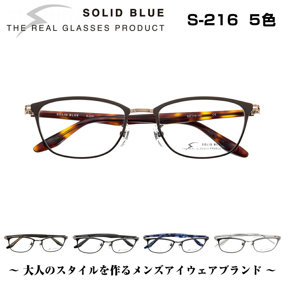 THE REAL GLASSES PRODUCT大人の男のメガネフレームソリッドブルー SOLID BLUE S-216 ソリッドブルー 5色 男性 高い素材 メンズ ビジネス フォーマル カジュアル セル 国産 軽い 眼鏡 スクエア コンビネーション めがね フレーム オリジナル 日本製 メガネ メタル チタン 正規品 鯖江 軽量