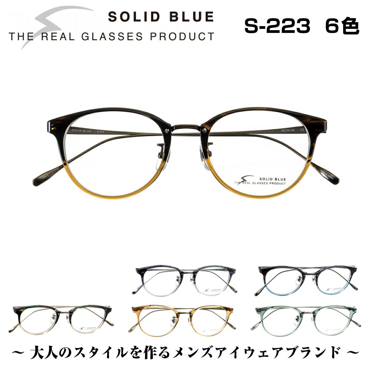 ソリッドブルー SOLID BLUE S-223 6色 男性 メンズ ビジネス フォーマル カジュアル セル メタル チタン コンビネーション メガネ フレーム 眼鏡 めがね 日本製 国産 鯖江 スクエア 軽い 軽量 正規品