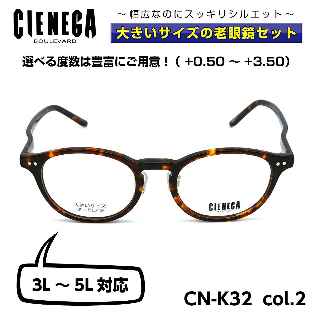 ランキング総合1位 3L~5Lサイズ対応 大きい顔 上等 似合う おしゃれ オススメ 人気 ロングテンプル 160mm国産レンズ UVカット ブルーライトカット レトロ クラシック C-2 ボストン 男性 CIENEGA 老眼鏡 シェネガ カジュアル CN-K32 ビジネス 大きいサイズ メガネ メンズ