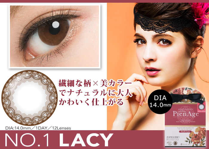 Image result for pienage contact lens no.1