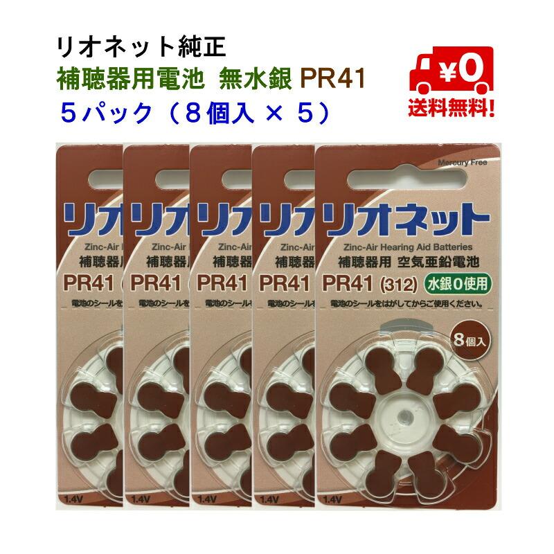 補聴器電池 PR41 セール特価 5パック 8個入×5 リオネット 空気電池 マート 純正 電池 無水銀 補聴器