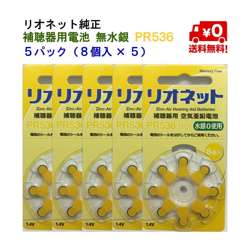 【送料無料】 リオネット 純正 補聴器 電池 PR536 5パック(8個入×5) 補聴器電池 無水銀 空気電池 PR 536