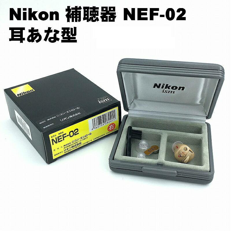 母の日 父の日 補聴器 ニコン イヤファッション NEF-02 右・左・両耳