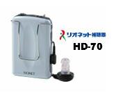 【送料無料】補聴器 リオネット HD-70 ポケット型 ボックス デジタル補聴器 電池 単4形 アルカリ 電池式 簡単 操作 新品 リオン 国産 日本製 プレゼント 贈り物 聞こえにくい ギフト 誕生日