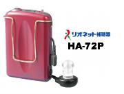 リオネット補聴器 HA-72P ポケット型 高出力 アナログ 新品