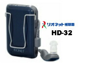 【送料無料】補聴器 リオネット HD-32ポケット型 ボックス式 コンパクト 小型 デジタル補聴器 電池式 電池 単4形 アルカリ 新品 リオン 国産 日本製 プレゼント 贈り物 ギフト 誕生日