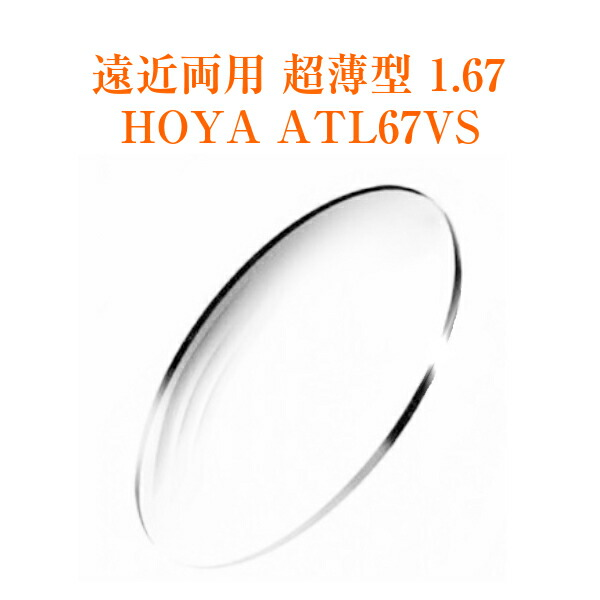 <title>メガネレンズ 超薄型1.67 遠近両用 ATL67VS 2枚1組 最新 スタンダードタイプ 遠近両用レンズ 超薄型 1.67 HOYA アリオス</title>