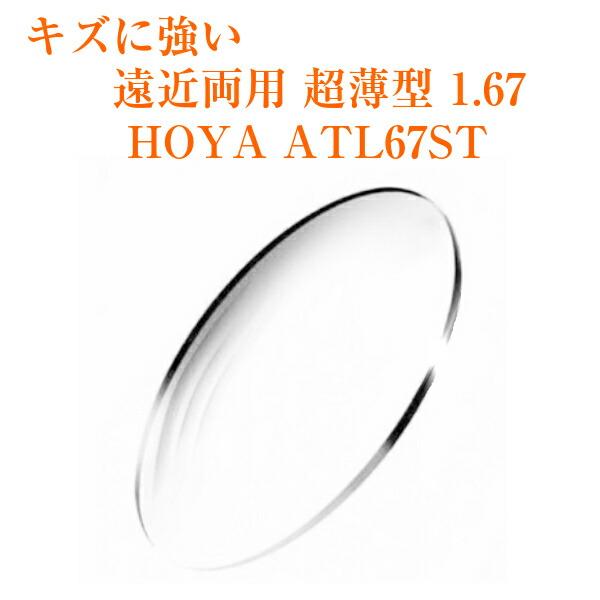 遠近両用レンズ 超薄型 1.67 HOYA ATL67ST アリオス キズに強い メガネレンズ