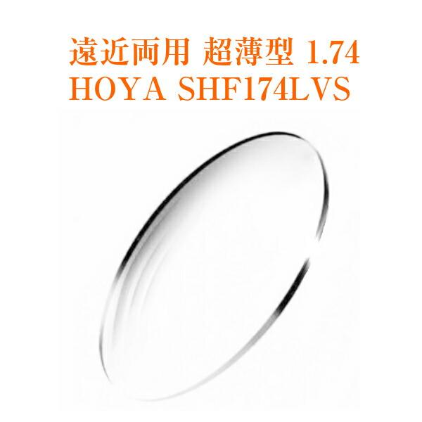 遠近両用レンズ 超薄型 1.74 HOYA SHF174LVS スペクティ メガネレンズ