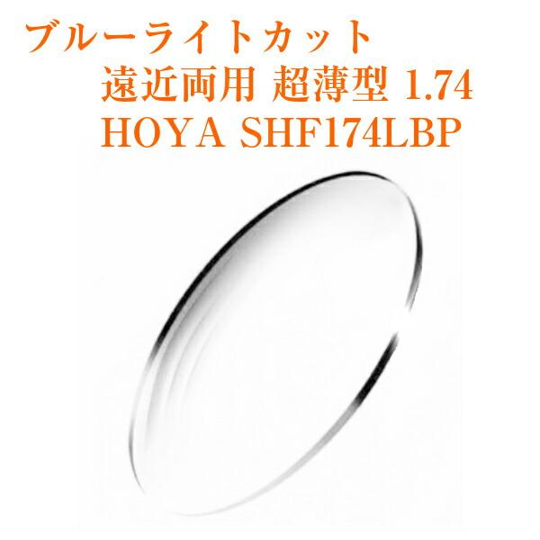 遠近両用レンズ 超薄型 1.74 HOYA SHF174LBP スペクティ ブルーライトカット メガネレンズ