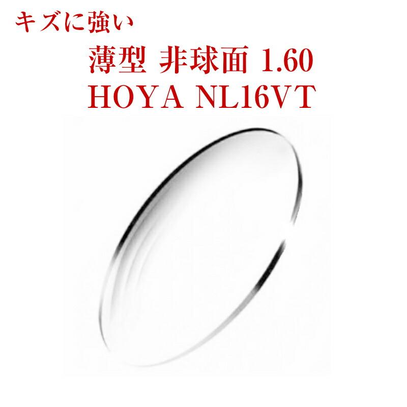 キズに強い 薄型 非球面1.60 HOYA NL16VT メガネレンズ