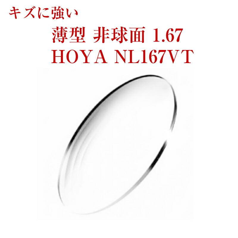 キズに強い 超薄型 非球面1.67 HOYA NL167VT メガネレンズ