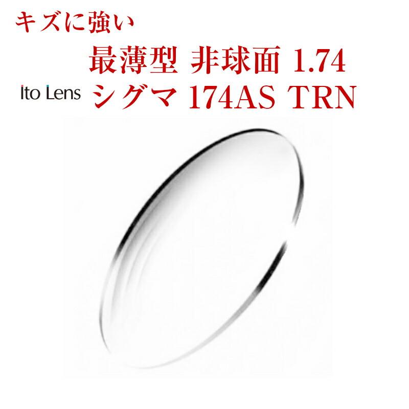 キズに強い 最薄型 非球面1.74 Ito Lens シグマ174AS TRN メガネレンズ