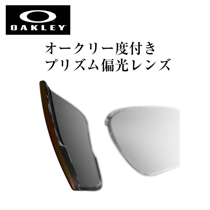 オークリー 度付き PRIZM偏光 レンズ プリズム ポラライズド PRIZM POLARLIZED OTDSV