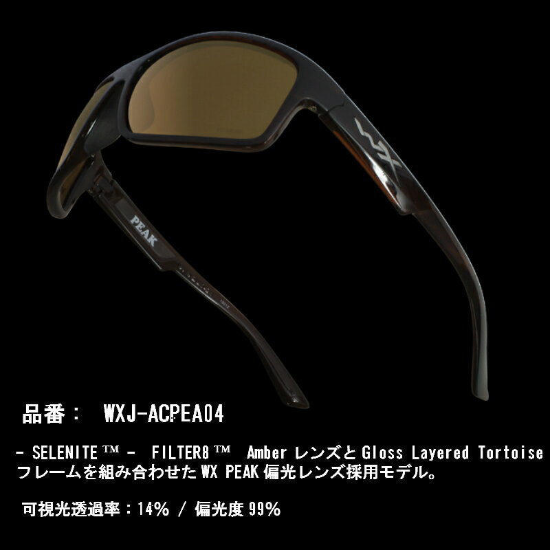 2cc87c96c67 WILEY X (Wiley X) sunglasses WX PEAK WXJ-ACPEA01 WXJ-ACPEA04 WXJ-ACPEA09  polarization U.S. forces military impact resistance