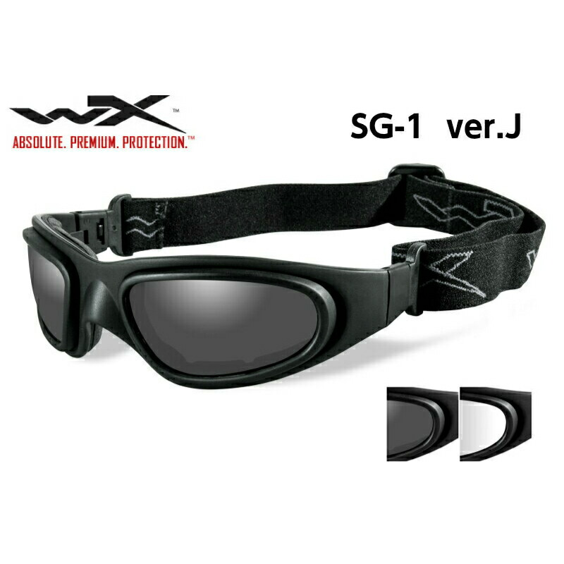 WILEY X (ワイリーX)サングラス SG-1 ver.J 米軍 ミリタリー 耐衝撃性 バイク ゴーグル