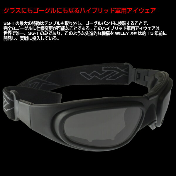 18f3ae86b9 WILEY X (Wiley X) sunglasses SG-1 ver.J U.S. forces military impact  resistance motorcycle goggles