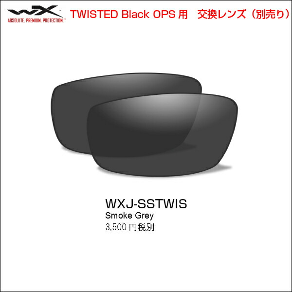 42eaa2f693 Interchangeable lens (selling) sunglasses military motorcycle for WILEY X  Wiley X TWISTED BLACK OPS twisted black Ops