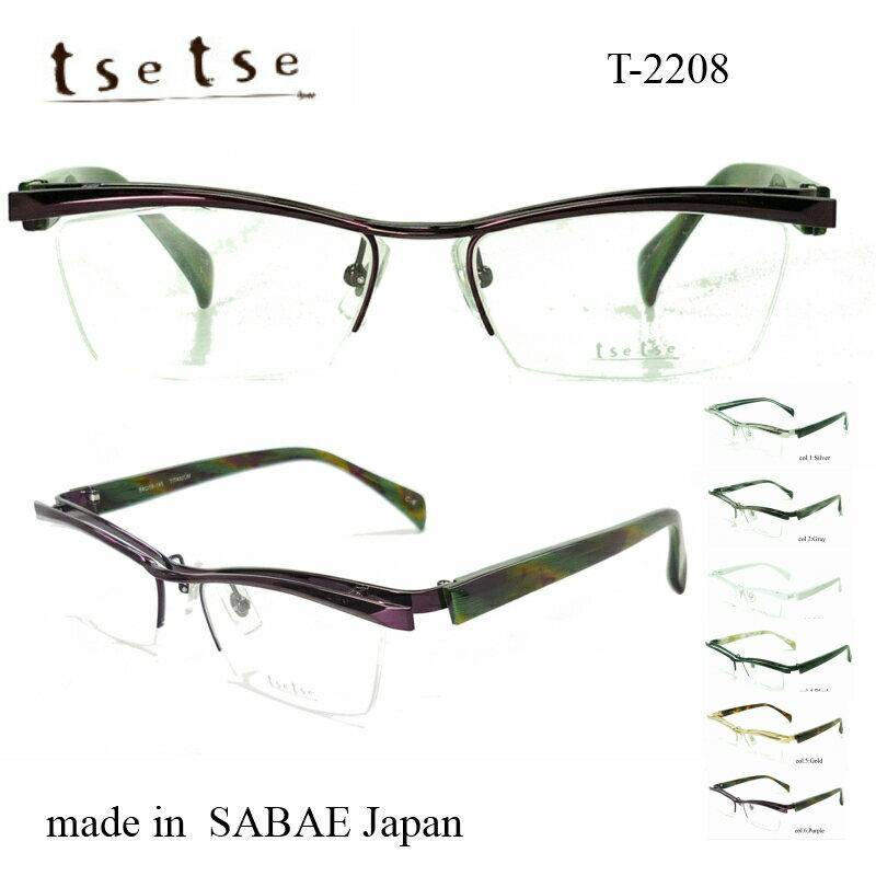tsetse ツェツェ T-2208 米谷眼鏡 メガネ 眼鏡 めがね フレーム 度付き 度入り 対応 メタル プラスチック ブロー 男 男性 日本製 国産 SABAE 鯖江 職人 大きい