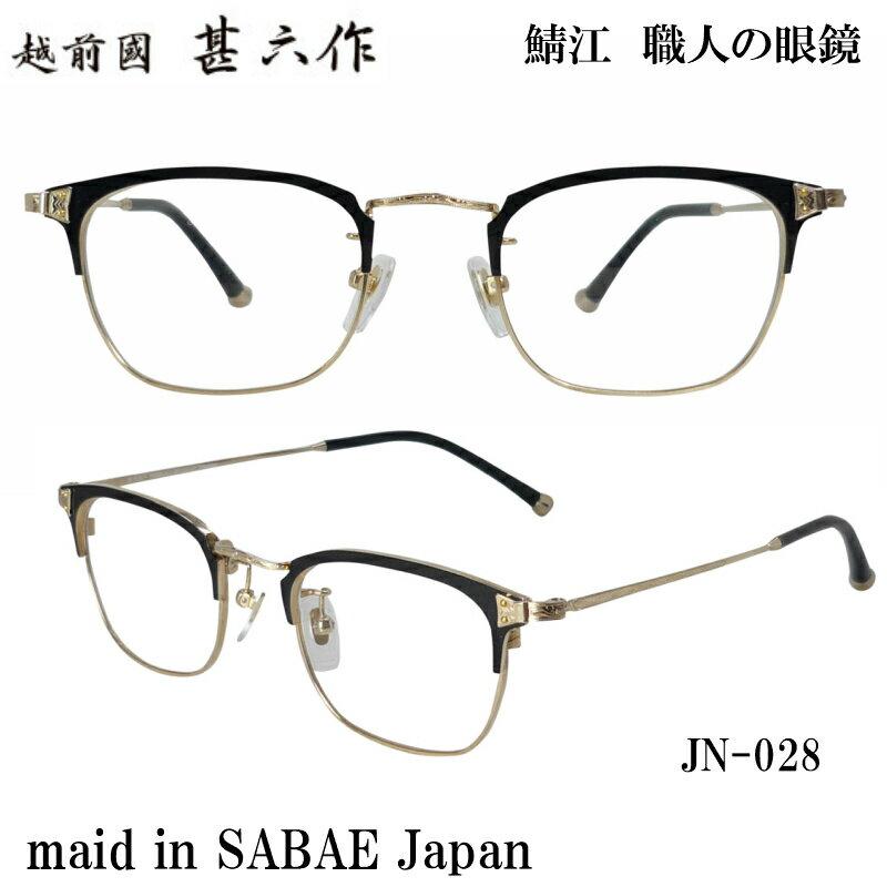 越前國 甚六作 JN-028 米谷眼鏡 メガネ 眼鏡 めがね フレーム 度付き 度入り 対応 男 女 日本製 国産 SABAE 鯖江 職人 クラシック 軽い