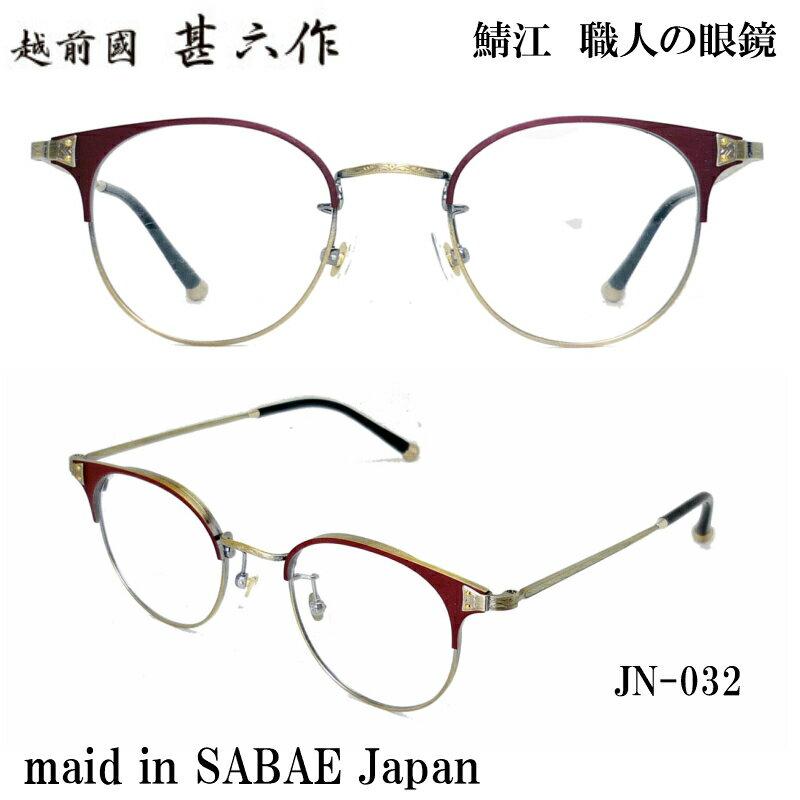 越前國 甚六作 JN-032 米谷眼鏡 メガネ 眼鏡 めがね フレーム 度付き 度入り 対応 男 女 日本製 国産 SABAE 鯖江 職人 クラシック ボストン まる 軽い