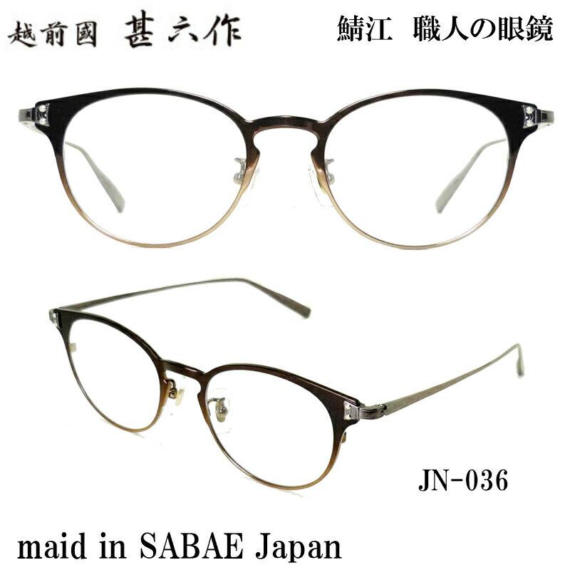 越前國 甚六作 JN-036 米谷眼鏡 メガネ 眼鏡 めがね フレーム 度付き 度入り 対応 男 女 日本製 国産 SABAE 鯖江 職人 クラシック ボストン ラウンド 丸 まる