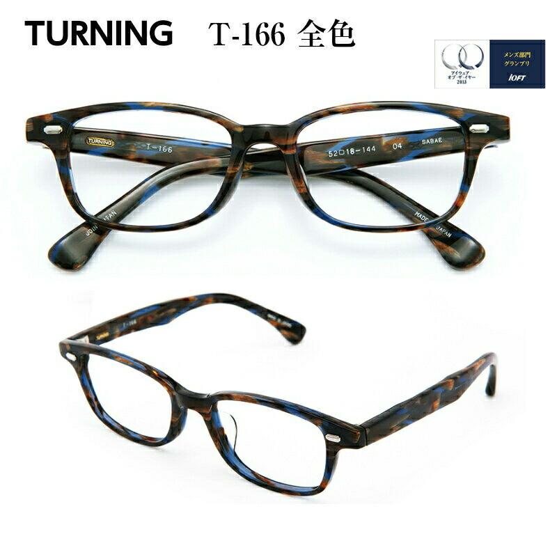 TURNING ターニング 谷口眼鏡 T-166 全色 メガネ 眼鏡 めがね フレーム 度付き対応 セル プラスチック アセテート 日本製 国産 鯖江 SABAE スクエア ウェリントン メンズ 男