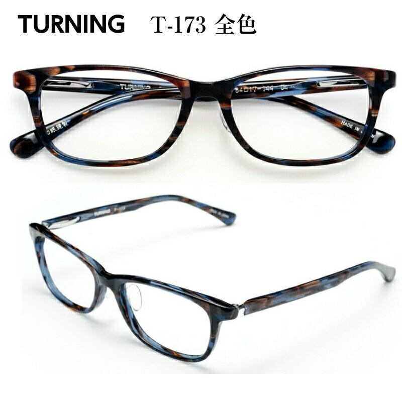TURNING ターニング 谷口眼鏡 T-173 全色 メガネ 眼鏡 めがね フレーム 度付き 度入り 対応 セル プラスチック アセテート 日本製 国産 鯖江 SABAE スクエア ウェリントン メンズ 男