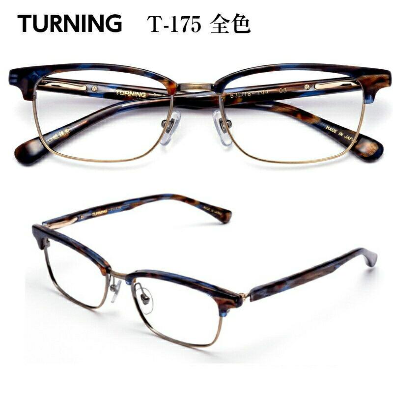 TURNING ターニング 谷口眼鏡 T-175 全色 メガネ 眼鏡 めがね フレーム 度付き 度入り 対応 セル プラスチック アセテート メタル 日本製 国産 鯖江 SABAE ブロー コンビ ウェリントン スクエア メンズ 男