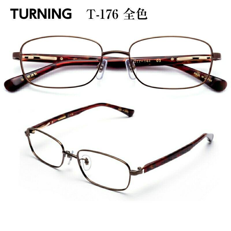 TURNING ターニング 谷口眼鏡 T-176 全色 メガネ 眼鏡 めがね フレーム 度付き 度入り 対応 メタル チタン セル プラスチック アセテート 軽い 軽量 日本製 国産 鯖江 SABAE スクエア メンズ 男