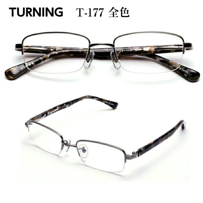 TURNING ターニング 谷口眼鏡 T-177 全色 メガネ 眼鏡 めがね フレーム 度付き 度入り 対応 メタル チタン ナイロール セル プラスチック アセテート 軽い 軽量 日本製 国産 鯖江 SABAE スクエア メンズ 男