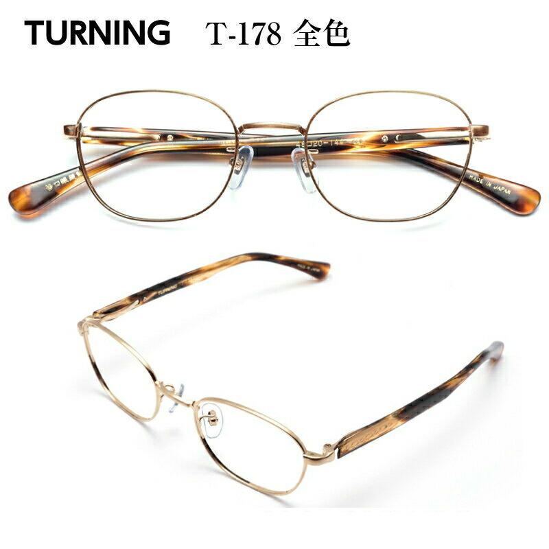 TURNING ターニング 谷口眼鏡 T-178 全色 メガネ 眼鏡 めがね フレーム 度付き 度入り 対応 メタル チタン セル プラスチック アセテート 軽い 軽量 日本製 国産 鯖江 SABAE ラウンド スクエア クラシック メンズ 男