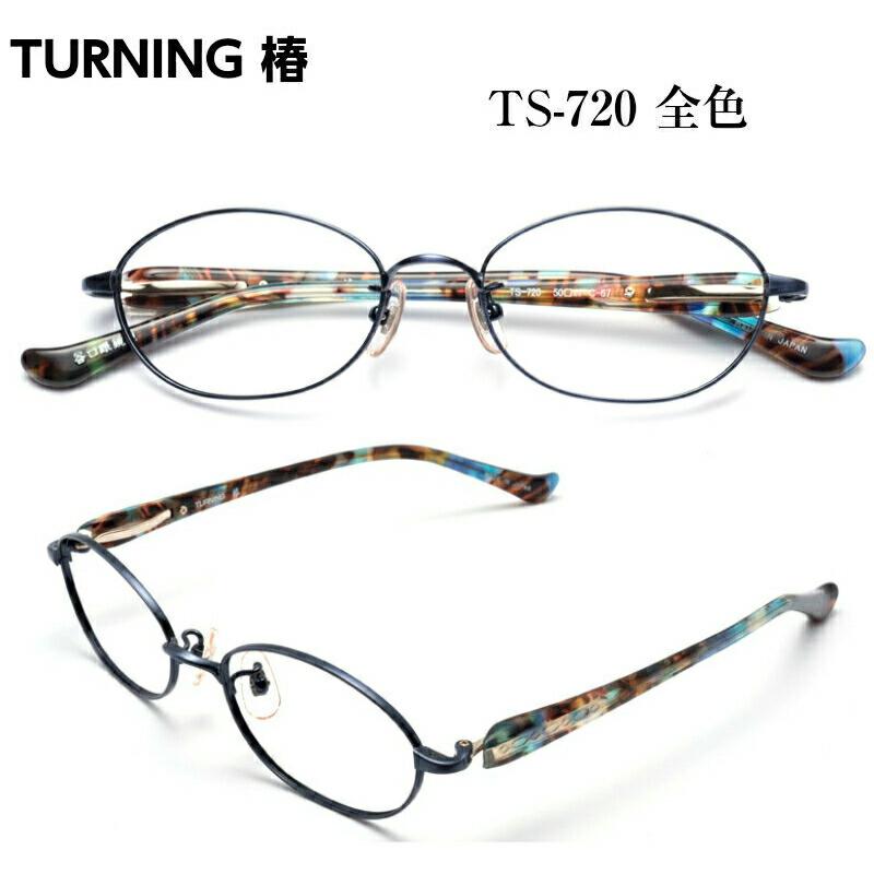 TURNING 椿 ターニング 谷口眼鏡 TS-720 全色 メガネ 眼鏡 めがね フレーム 度付き 度入り 対応 メタル セル プラ アセテート 日本製 国産 鯖江 SABAE オーバル 丸 レディース 女性 シンプル 軽い 軽量
