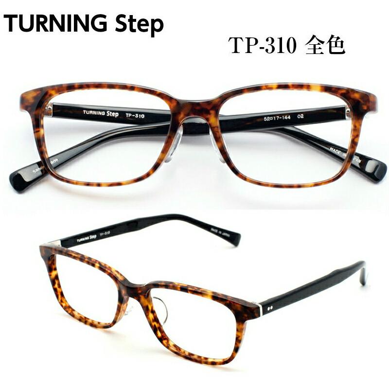 TURNING Step ターニング ステップ 谷口眼鏡 TP-310 全色 メガネ 眼鏡 めがね フレーム 度付き 度入り 対応 セル プラスチック アセテート 日本製 国産 鯖江 SABAE クラシック ウェリントン スクエア メンズ レディース 男 女 兼用