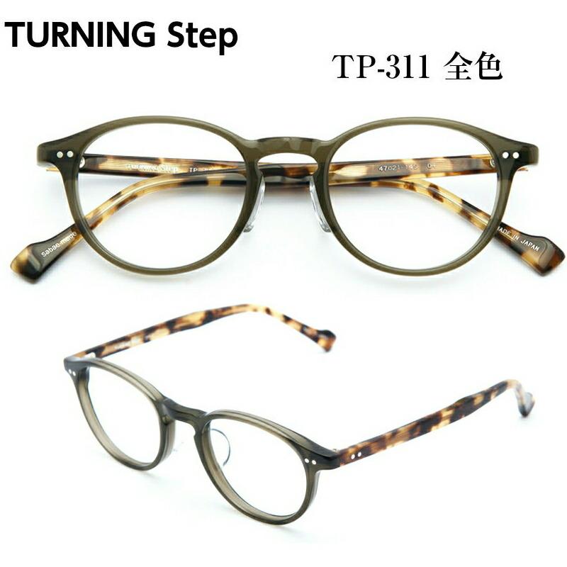 TURNING Step ターニング ステップ 谷口眼鏡 TP-311 全色 メガネ 眼鏡 めがね フレーム 度付き 対応 セル プラスチック 日本製 鯖江 SABAE クラシック ウェリントン ラウンド 丸 メンズ レディース 男 女 兼用