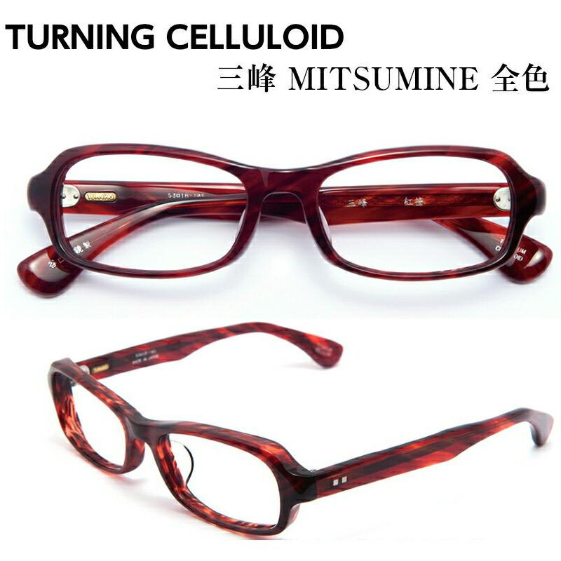 TURNING ターニング 谷口眼鏡 CELLULOID 三峰 MITSUMINE 全色 メガネ 眼鏡 めがね フレーム 度付き 度入り 対応 セルロイド プラスチック 日本製 国産 鯖江 SABAE スクエア メンズ 男