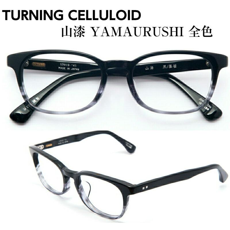 TURNING ターニング 谷口眼鏡 CELLULOID 山漆 YAMAURUSHI 全色 メガネ 眼鏡 めがね フレーム 度付き 度入り 対応 セルロイド プラスチック 日本製 国産 鯖江 SABAE ウェリントン ボストン メンズ レディース 男 女 兼用