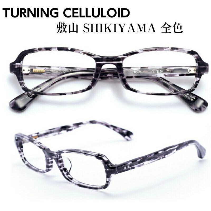 TURNING ターニング 谷口眼鏡 CELLULOID 敷山 SHIKIYAMA 全色 メガネ 眼鏡 めがね フレーム 度付き 度入り 対応 セルロイド プラスチック 日本製 国産 鯖江 SABAE スクエア メンズ レディース 男 女 兼用