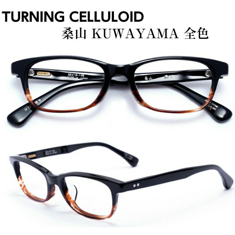 TURNING ターニング 谷口眼鏡 CELLULOID 桑山 KUWAYAMA 全色 メガネ 眼鏡 めがね フレーム 度付き 度入り 対応 クラシック セルロイド プラスチック 日本製 国産 鯖江 SABAE メンズ レディース 男 女 兼用
