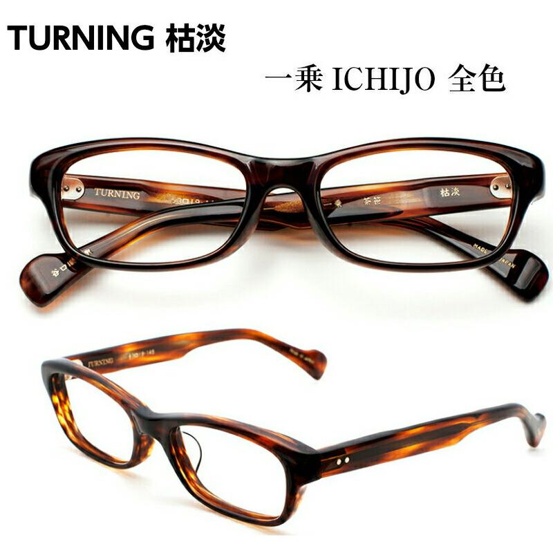 TURNING ターニング 谷口眼鏡 枯淡 一乗 ICHIJO 全色 メガネ 眼鏡 めがね フレーム 度付き 度入り 対応 クラシック セルロイド プラスチック 日本製 国産 鯖江 SABAE スクエア メンズ レディース 男 女 兼用 ヴィンテージ