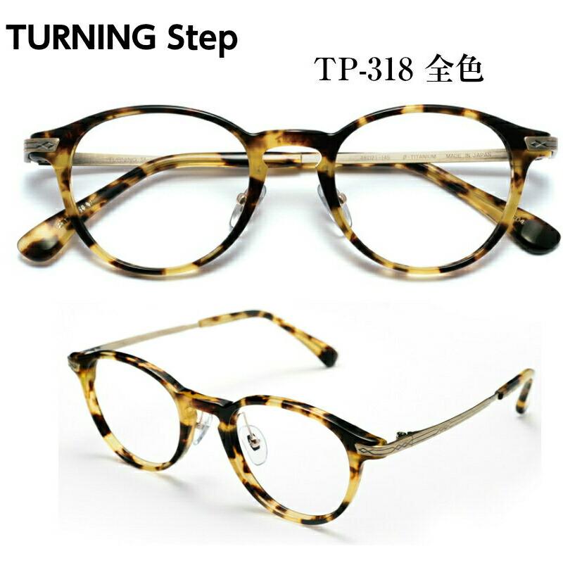TURNING Step ターニング ステップ 谷口眼鏡 TP-318 全色 メガネ 眼鏡 めがね フレーム 度付き 度入り 対応 メタル チタン セル プラ 日本製 国産 鯖江 SABAE クラシック ボストン ラウンド 丸 メンズ レディース 男 女 兼用 ユニセックス