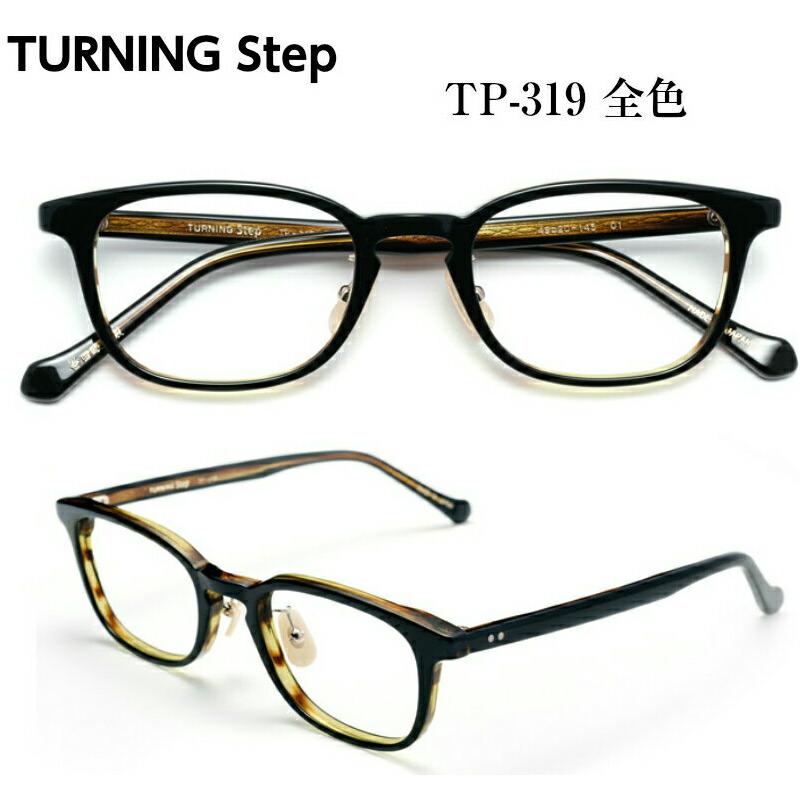 TURNING Step ターニング ステップ 谷口眼鏡 TP-319 全色 メガネ 眼鏡 めがね フレーム 度付き 日本製 鯖江 SABAE クラシック メンズ レディース 男 女 兼用 ユニセックス